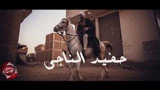 """كليب """" ابن الصعيد """" - محمود شعراوى - على شعبيات 2020 تحميل MP3"""