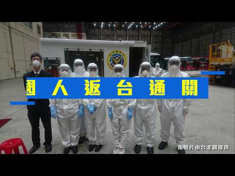 海關因應嚴重特殊傳染性肺炎(COVID-19,簡稱:武漢肺炎)啟動便民及防疫措施,持續加強貨物查緝,共同守護國內防疫安全。