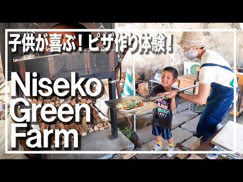 【ニセコ】人気家族スポット!野菜収穫からの石窯ピザ作り体験!【グリーンファーム】