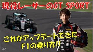 【グランツーリスモSPORT】現役レーサーが教えるMercedes F1の走り方!! 日本の鈴鹿サーキットで攻略!