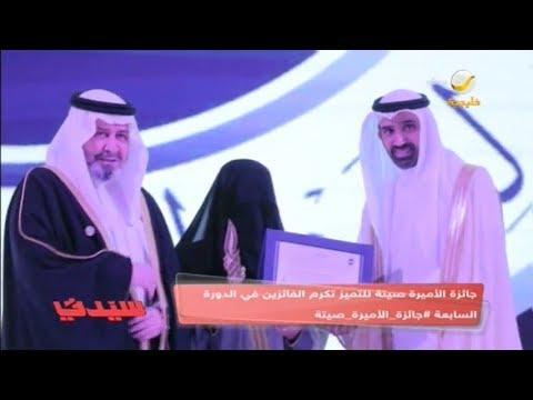 مقابلة د هدى العميل - جائزة الأميرة صيتة للتميز تكرم الفائزين في دورتها السابعة برعاية خادم الحرمين .