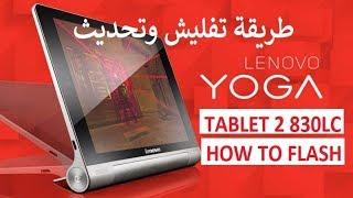 how to flash lenovo yoga tablet - मुफ्त ऑनलाइन