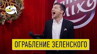 ШОК! Двое отморозков грабят квартиру Зеленского - ВИДЕО!
