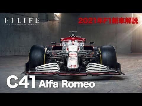 F1 2021 アルファロメオ「C41」新型F1マシンを日本語で解説するF1LIFE channelの配信動画