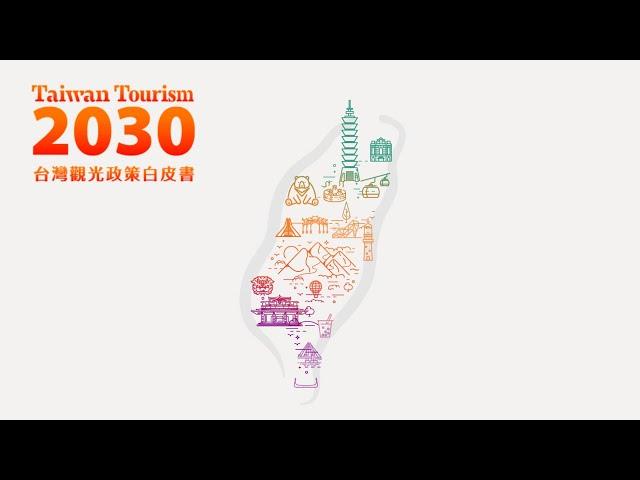<html> <body> 台灣觀光,下一步?2030台灣觀光政策白皮書 </body> </html>
