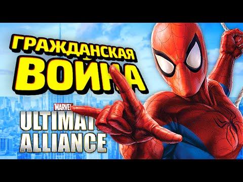 ИГРА ПО ГРАЖДАНКЕ - Marvel Ultimate Alliance 2 Прохождение