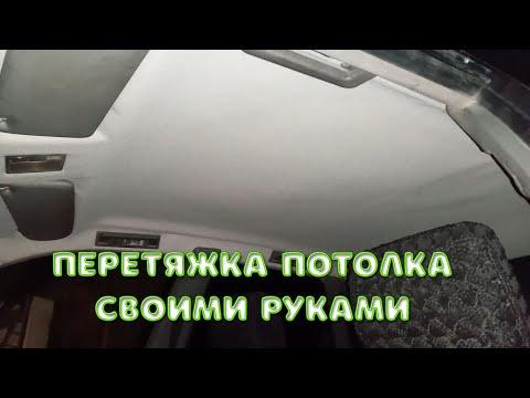 Перетяжка потолка автомобиля Audi A6 C4 СВОИМИ РУКАМИ