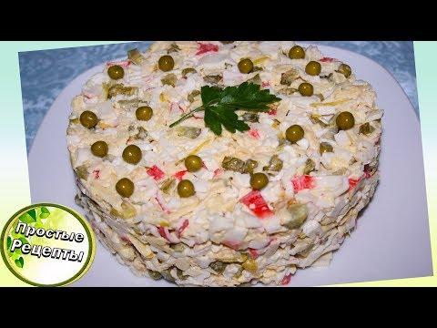 Вкуснейший салат зеленым горошком,  огурцами и крабовыми палочками