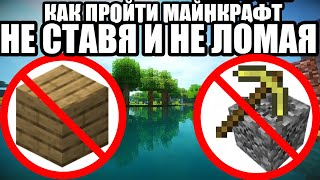 How to pass minecraft without setting and breaking blocks?