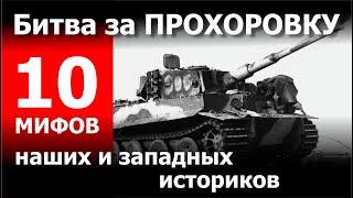 Битва за Прохоровку. 10 мифов наших и западных историков.