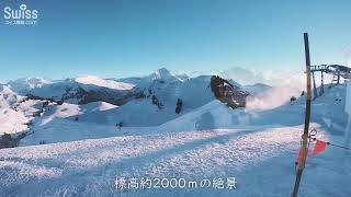 グシュタード地域で標高2000mの絶景を望みながらスキー! 【スイス情報.com】