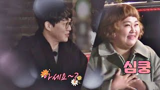 Let's Eat Dinner Together EP154 Hong Yoon Hwa, Sung Si Kyung