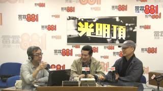 楊凡、甘國亮談論國民教育@光明頂 2012/7/25