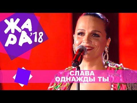 Слава - Однажды ты (ЖАРА В БАКУ Live, 2018)