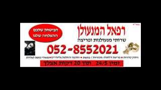 preview picture of video 'מנעולן בפתח תקווה- 052-8552021 פתח תקווה'