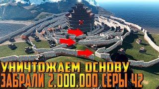 RUST - РАЗРЫВАЕМ ОСНОВУ МВК КРЕПОСТИ , ВЫНЕС 2.000.000 СЕРЫ , РАКЕТ , И ТОННЫ ЭКСПЫ ИСТЕРИКА ЧАСТЬ2!