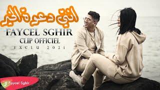 Faycel Sghir - Nti Daout El Kheir [Official Music Video] (2021) / فيصل الصغير - نتي دعوة الخير تحميل MP3