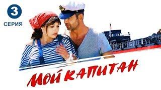 Мой капитан - Русский сериал. 3 серия