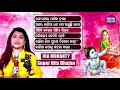 RANKA PASARA MANIKA HIRA & Other Hit Sri Krishna Bhajans of Ira Mohanty   Odia Bhaktidhara