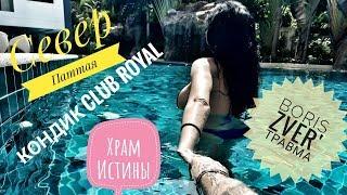 Club Royal Север Паттайи. Таиланд в ноябре. Квартиры цены кондо отели. Жильё в Паттайе.