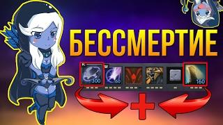 БЕССМЕРТИЕ В DOTA 2 - LEGENDS OF DOTA! IMBA SHOW 1 vs 3