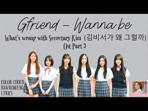 GFRIEND – [Wanna Be] Why Secretary Kim (김비서가 왜 그럴까) Ost  Part 3 COLOR CODED LYRICS