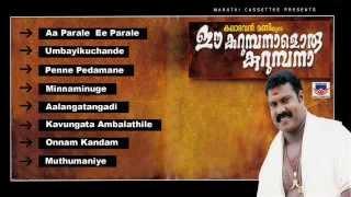 Ee Karumbanaloru Kurumbana - Folk Songs