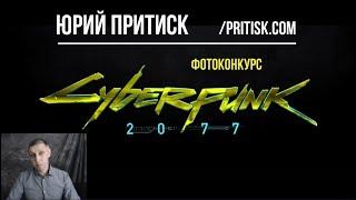 Юрий Притиск. Фотоконкурс Cyberpunk 2077. deadline 2019.12.17