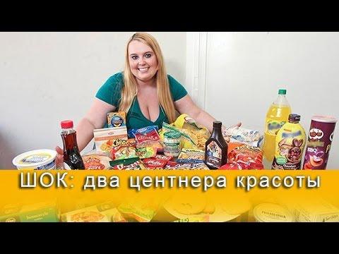 Девушка набирает вес и зарабатывает на своей полноте