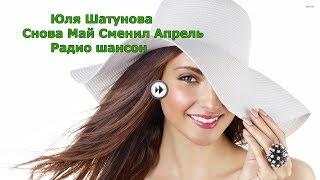 Юля Шатунова - Снова Май Сменил - Радио шансон