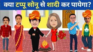 क्या tappu sonu से शादी कर पायेगा? Taarak Mehta Ka Ooltah Chashmah |Jasoosi paheliyan| Tricky mind