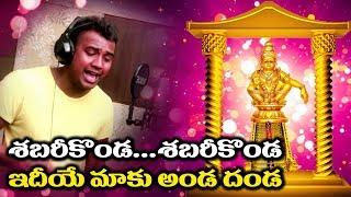 Lord Ayyappa Latest Telugu Songs   Shabari Konda Audio Song