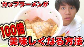 【必見】カップラーメンを100倍美味しく食べる方法を試してみた!