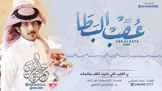 تحميل اغاني عقب البطا - حمزه العزي   ( حصريا ) 2018 MP3