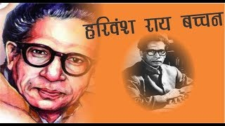 3 Famous Poems of Harivansh Rai Bachchan - Motivational Video - Download this Video in MP3, M4A, WEBM, MP4, 3GP
