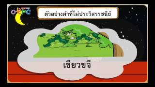 สื่อการเรียนการสอน คำประวิสรรชนีย์ และไม่ประวิสรรชนีย์ 2 ป.3 ภาษาไทย