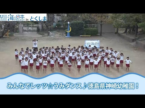 みんなでレッツ☆うみダンス♪徳島県神崎幼稚園 日本財団 海と日本PROJECT in 徳島県 2018