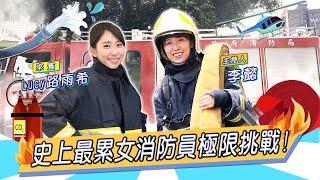 新北最美消防員李懿、Lucy密室逃生、極限挑戰【懿想天開EP46】