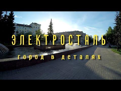 «ЭЛЕКТРОСТАЛЬ - ГОРОД В ДЕТАЛЯХ!» выпуск от 30.05.2017