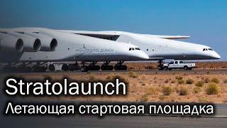 Stratolaunch - летающая пусковая платформа