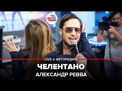 🅰️ Александр Ревва - Челентано (LIVE @ Авторадио)
