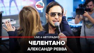 Александр Ревва - Челентано (#LIVE Авторадио)