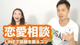 【恋愛相談】LINEで好きな人に話題を振るコツ♪ - 2014.10.4 SasakiAsahiVlog - YouTube