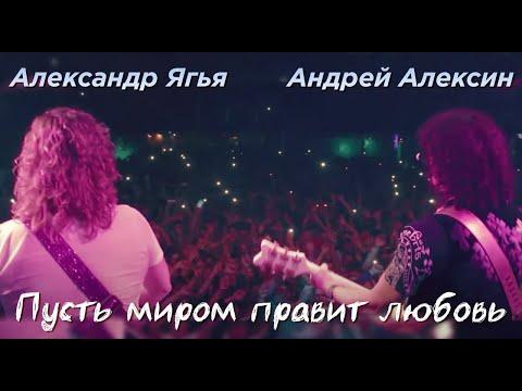 Ягья Александр Андрей Алексин Yagya Aleksandr - Пусть миром правит любовь