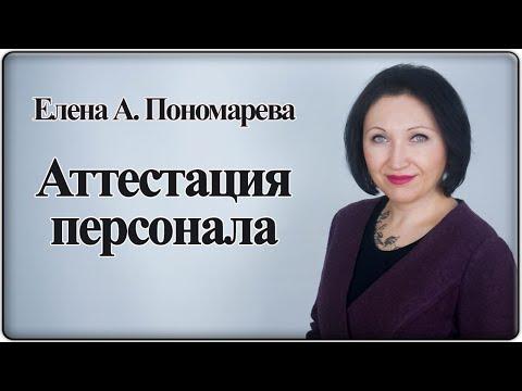 Порядок организации аттестации работников - Елена А. Пономарева