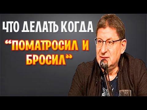 """ЛАБКОВСКИЙ - ЧТО ДЕЛАТЬ КОГДА """"ПОМАТРОСИЛ И БРОСИЛ"""""""