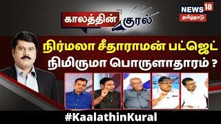 Kaalathin Kural: நிர்மலா சீதாராமன் பட்ஜெட்- நிமிருமா பொருளாதாரம்? | Budget 2020| Nirmala Seetharaman