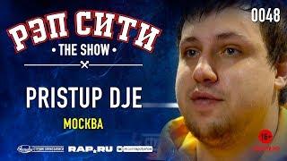 РЭП СИТИ   THE SHOW   PRISTUP DJE (0048)