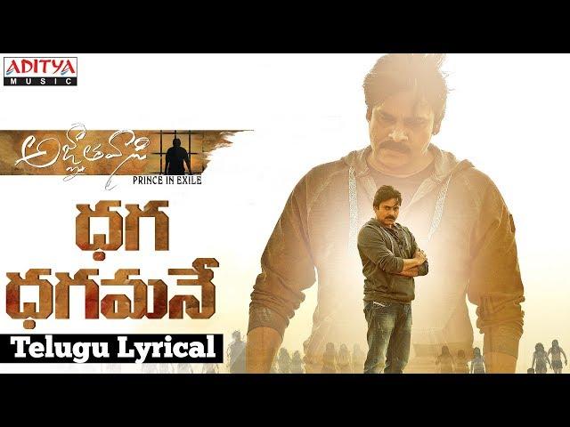 Dhaga Dhagamane Video Song HD | Agnyaathavaasi Movie Songs | Pawan Kalyan