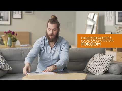 Жалюзи  FOROOM - Дополненная реальность